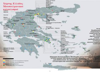 Χάρτης-Καταυλισμών-Μουσουλμανικών-3
