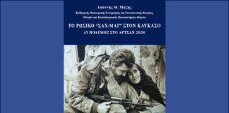 Μάζης πόλεμος στο Αρτσάχ