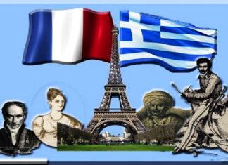 Ελλάς - Γαλλία